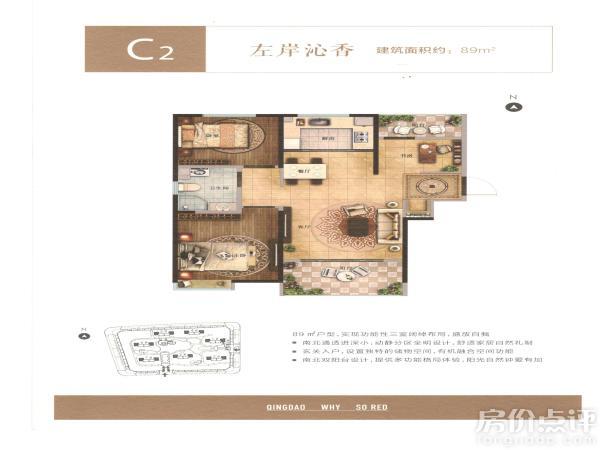 青岛 高新区 中欧国际城   高层c2户型为三室两厅一卫设计,该户型位于